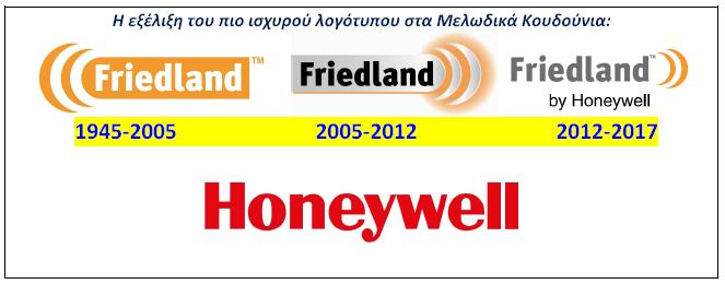 Η Friedland πλέον με το λογότυπο της Honeywell
