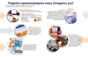 KARSON Α.Ε services_thumb